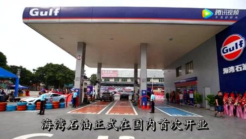 """""""海湾石油""""加油站,中国第一家外企加油站,这油价还会涨吗?"""