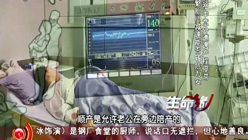 生命缘:顺产中意外遭遇产程停滞,频繁的胎心减速能否顺利生产!