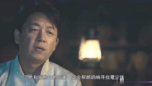 """怒晴湘西:陈玉楼、鹧鸪哨违背誓言""""惨遭报应"""",一人断臂一人眼瞎!"""
