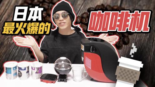 开箱24800日元的咖啡机!拉杆设计很解压!