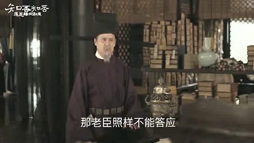 小邹氏因害嫡妻被罚,皇后说是自己的过错
