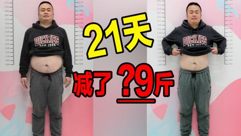 减肥拒绝吃药拒绝代餐,32岁大哥用3周证明了自己!