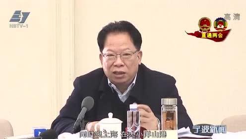 宁波在全国全省大局中作出更大贡献