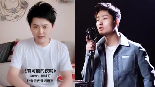 《生僻字》原创歌手陈柯宇翻唱《有可能的夜晚》,好听至极!