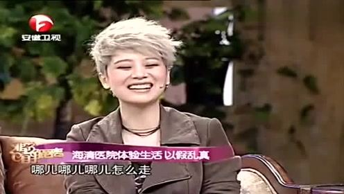 海青讲述到医院体验生活,时间长了我感觉我就是护士了
