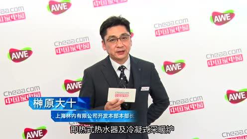 中国家电网高端访谈集锦3