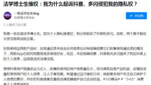 """法学博士起诉抖音、多闪""""过度使用""""通讯录权限"""