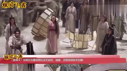 《新倚天》当周芷若拿剑刺伤张无忌时,杨逍:还是我的晓芙好啊!