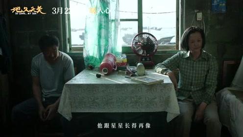 王景春咏梅获柏林双银熊 3小时穿越30年人生