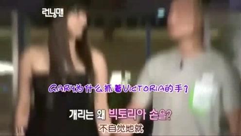 RM:Gary宋茜甜蜜牵手,欧巴太会撩,和谁都能组cp