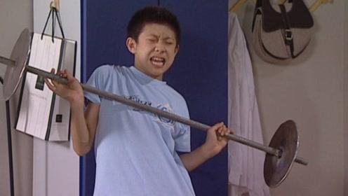 刘星被迫练习举重,看着瘦胳膊瘦腿的,可是给累惨了!