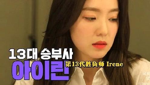 RedVelvet女团游戏女王裴珠泫Irene和虎东对决,见面要先来下马威?