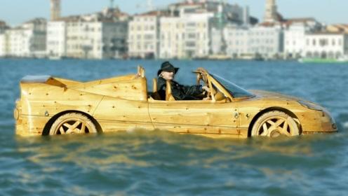 水上行驶的法拉利,全身都是用木头制成,外形真的无比惊艳!