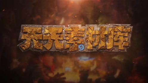 """炉石传说:天天素材库 第142期 这是真的五""""雷""""轰顶"""