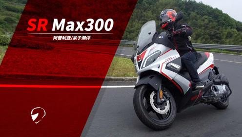 阿普利亚SRMAX300,骑士网摩托车评测