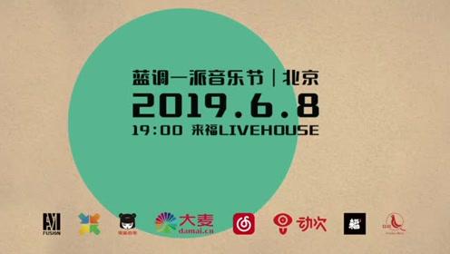 2019北京蓝调一派音乐节宣传片