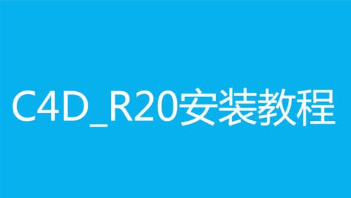 CINEMA 4D安装教程之c4dr20安视频方法步骤教程