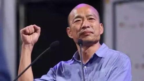 韩国瑜暗藏的力量震撼了台湾民众,表示数十年来唯一欣慰的事