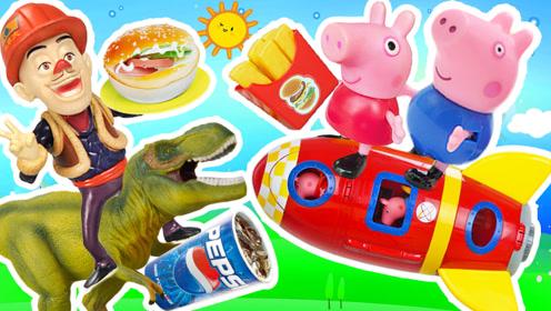 《比特玩具》小猪佩奇坐火箭去恐龙星球大冒险!
