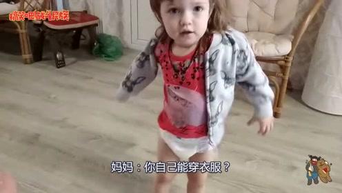 """不到2岁的小女孩要""""离家出走"""" 妈妈的""""助攻""""太逗了"""