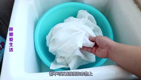 洗衣服也是有技巧的,以后别在把洗涤剂倒在衣服上了,涨知识