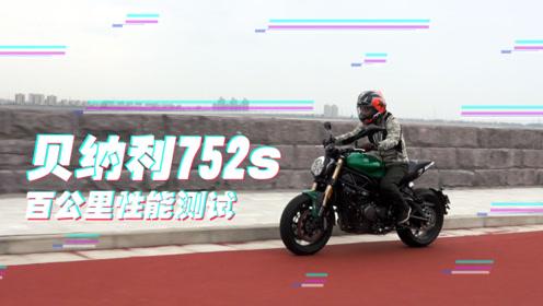 贝纳利752S百公里性能测试·骑士网