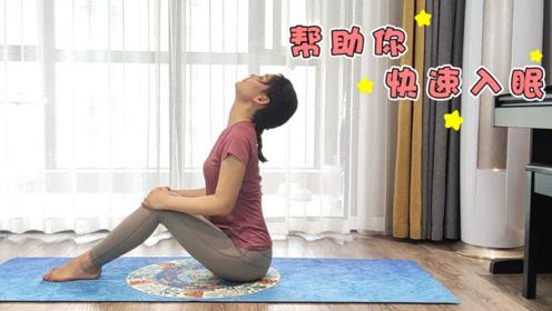 缓解失眠的瑜伽序列,助你一夜好梦