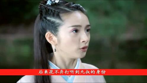 《小女花不弃》花不弃死后,陈煜与莫若菲伤心欲绝,她居然在偷笑图片