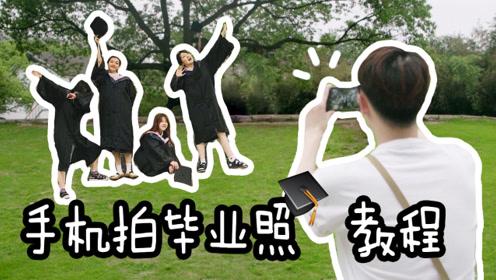 凭什么你的毕业照用手机拍还这么好看?