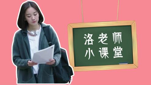 《橘生淮南》洛老师小课堂:四面怼人,教你如何当女主