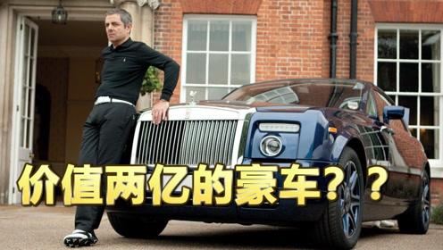 以傻闻名的喜剧之王,现实中却酷爱收藏豪车,其中一辆价值两亿!