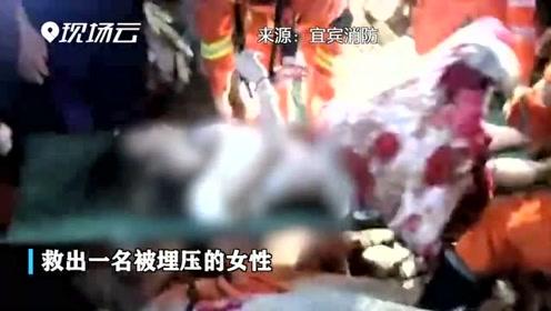四川长宁地震救援现场直击:一名被埋压女子获救