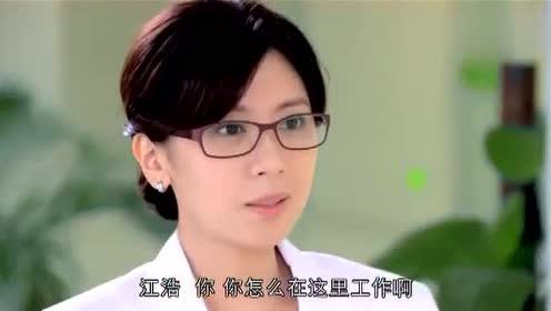 美女医生看愣了,从国外回来的同事竟是昔日情人,瞬间不淡定了