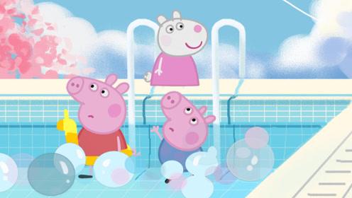 猪爸爸带全家夏日消暑旅行 佩奇苏西举行泳池争霸赛 玩具故事