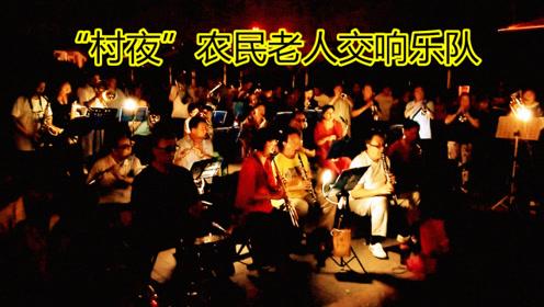 """实拍:""""村晚""""农民老人交响乐队,演奏经典,洋鼓洋号太好听"""