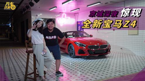 京城首台全新宝马Z4!车主:Z4我有三台!