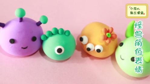 粘土课堂:创意粘土手工怪兽角色表情小饰品,四只小怪兽搞怪登场图片