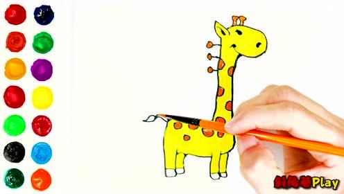 长颈鹿的画法和填色,解压上色