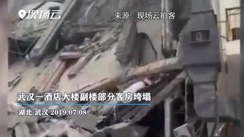 突发!武汉一酒店副楼垮塌 暂未发现有人员被困