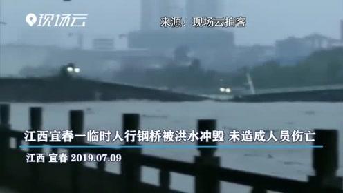 江西宜春一临时人行钢桥被洪水冲毁 未造成人员伤亡