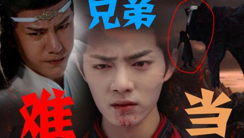 《陈情令》肖战王一博完美演绎了《兄弟难当》泪目!