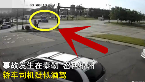轿车司机酒驾飞速闯红灯,过路口的货车惨背锅