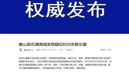 杭州失踪女童尸体被发现,已送殡仪馆鉴定