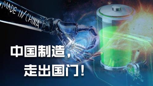 中国新能源动力电池世界No.1,将与日本、韩国拼抢欧洲市场