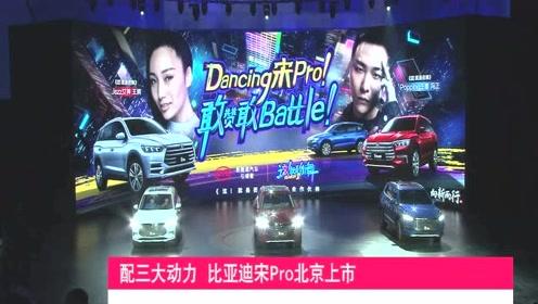 三种动力共12款车型 比亚迪宋Pro北京上市