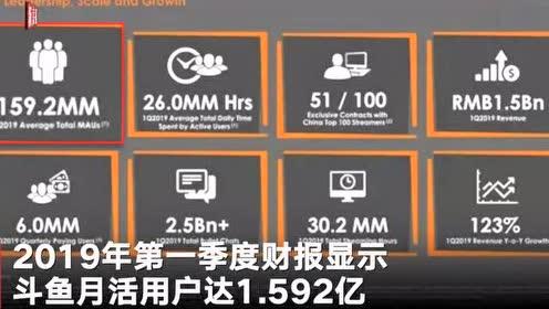 斗鱼将在美上市融资超10亿美元,成湖北最大互联网企业