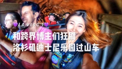 和跨界博主们狂刷洛杉矶迪士尼乐园过山车,猜猜都有谁?
