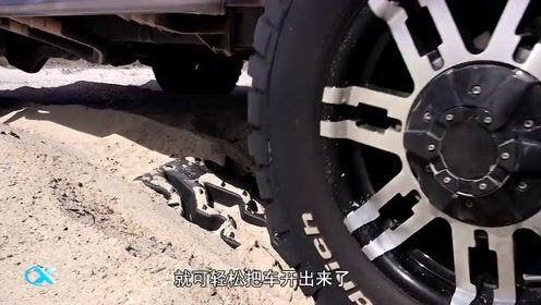 一块塑料板,就能让车从陷泥中轻松开出来,越野必备工具