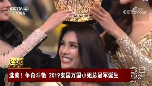 选美!争奇斗艳 2019泰国万国小姐总冠军诞生