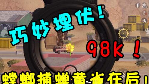 和平精英:太心机!巧妙埋伏在楼顶!敌人去舔包时直接一狙击杀!